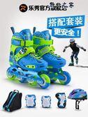 溜冰鞋 樂秀RX1S溜冰鞋兒童全套裝3-5-6-8-10歲直排輪滑鞋旱冰鞋男女初學 野外之家igo