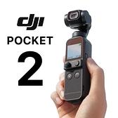 【南紡購物中心】DJI OSMO POCKET 2 第二代 口袋雲台相機
