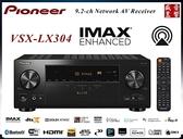 盛昱音響『歲末迎新│獨家特賣 - 附贈品』日本 PIONEER VSX-LX304(B) 200W   先鋒公司貨 - 現貨