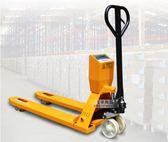 電子叉車秤1-3噸手動液壓叉車帶電子稱秤搬運車打印地牛行動磅秤