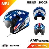 [安信騎士] KYT NF-J 選手彩繪 #7 藍 半罩 安全帽 雙鏡片 內建墨片 NFJ