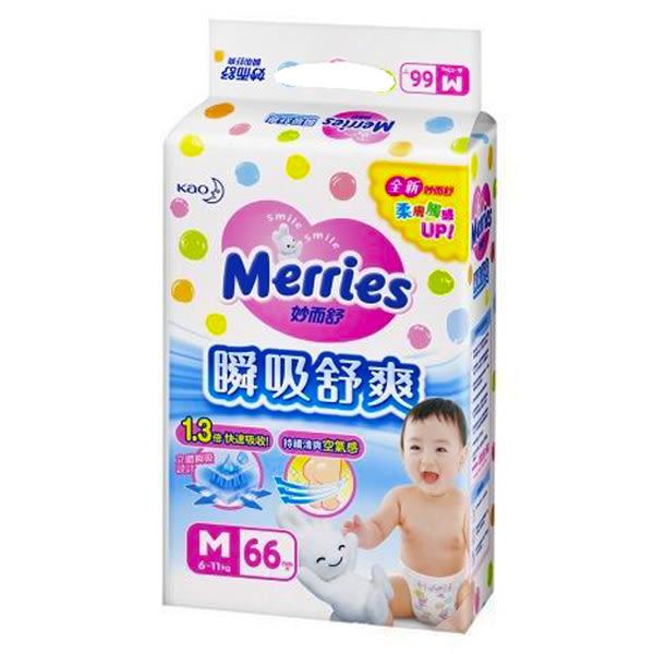 妙而舒 瞬吸舒爽嬰兒紙尿褲M(66片X3包/箱)
