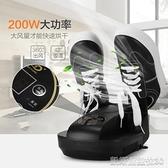 烘鞋機批發家用智慧烘鞋器乾鞋器 電動可伸縮定時烘乾器 烘鞋機 乾鞋機 凱斯盾