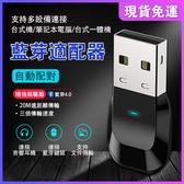 藍芽接收器 電腦USB藍芽適配器 PC臺式主機4.0外置無線發射接收器 5.0免驅動通用【現貨免運】