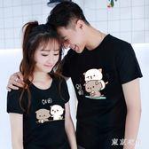 不一樣的情侶裝夏裝新款氣質法國小眾設計短袖t恤上衣 Gg2209『東京衣社』