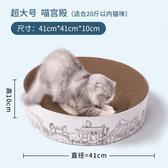 貓玩具貓抓板窩磨爪器貓爪板瓦楞紙貓窩紙箱貓抓盆碗形貓咪用品 歐亞時尚