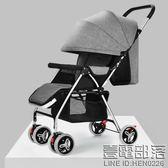 嬰兒推車可坐可躺超輕便攜式折疊傘車冬夏兩用寶寶兒童小孩手推車【萬聖節推薦】