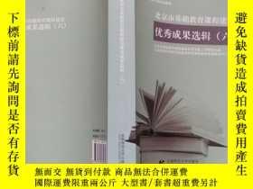二手書博民逛書店罕見北京市基礎教育課程建設優秀成果選輯(六)Y10729 首都師