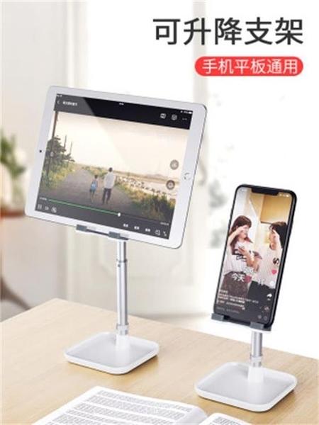 可調節懶人手機支架桌面萬能通用拍攝升降多功能支撐座【步行者戶外生活館】
