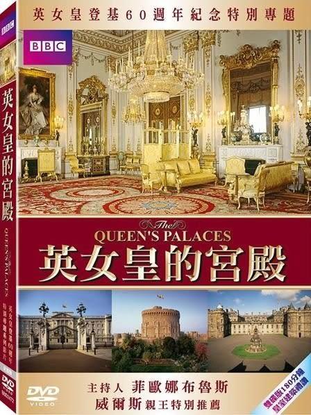 英女皇的宮殿 DVD(購潮8)