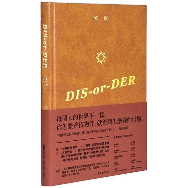 DIS or DER物間移記