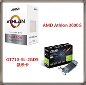 【CPU+顯示卡】AMD Athlon 3000G 雙核心 中央處理器 + 華碩 ASUS GT710-SL-2GD5 顯示卡