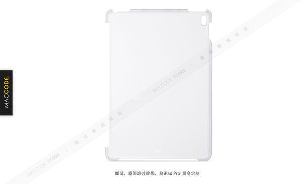 Moshi iGlaze iPad Pro 9.7 專用 透明 保護殼 公司貨