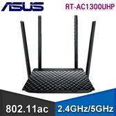 【南紡購物中心】ASUS 華碩 RT-AC1300UHP 無線分享器