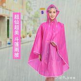 EVA戶外徒步旅遊成人便攜韓版半透明斗篷雨衣男女雨披 小確幸生活館