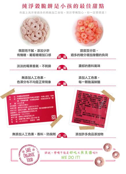 【米森 vilson】覆盆莓穀脆餅 (60g/盒) 一盒