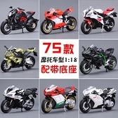 美馳圖1 18杜卡迪雅馬哈川崎摩托車模型擺件成人玩具仿真合金機車  【全館免運】