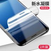 買一送一 華為 Mate10 20 Pro 20X 水凝膜 6D金剛 手機膜 滿版 防爆 防刮 保護膜 高清 隱形膜 保護貼