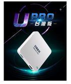 特價優惠【UNBLOCK 安博】2018最新 安博盒子 U PRO 台灣版 X900 Pro 機上盒 追劇神器 /3期零利率