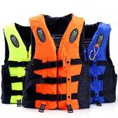 救生衣 專業便攜式浮潛裝備兒童小孩游泳背心成人漂流浮力船用馬甲  居優佳品igo