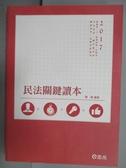 【書寶二手書T2/進修考試_QFR】民法關鍵讀本_陳瞱_民105