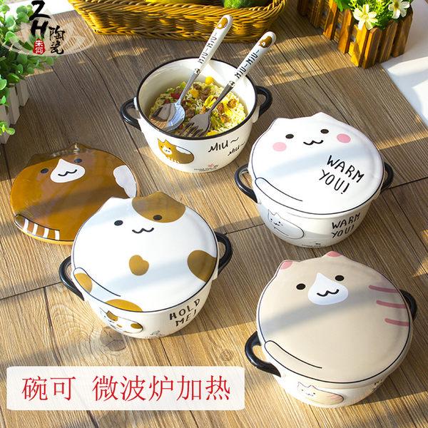 泡麵碗帶蓋學生碗可愛卡通碗方便面碗微波爐碗陶瓷家用雙耳碗 【萬聖節推薦】