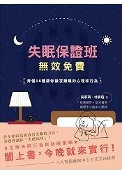 失眠保證班,無效免費 弄懂18種讓你徹夜難眠的心理和行為