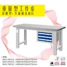 天鋼 WAS-74031S (重量型工作桌) 吊櫃型 不鏽鋼桌板 W2100