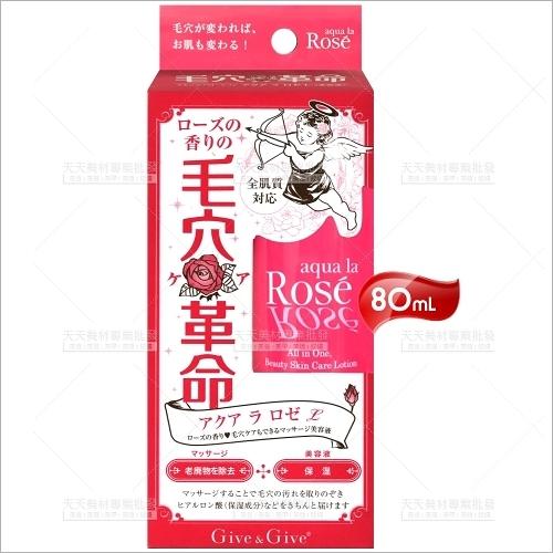 日本毛穴革命毛孔保濕玫瑰美容精華-80mL[56998]
