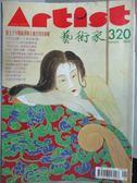 【書寶二手書T8/雜誌期刊_OSA】藝術家_320期_張大千早期風華與大風堂用印專輯