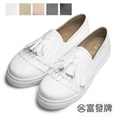 【富發牌】流蘇感懶人鞋-黑/白/灰/粉/杏 1BD18