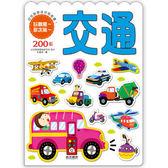 風車童書 幼兒創意迷你貼紙書 交通