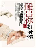 (二手書)睡出你的好身體