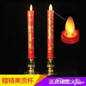 LED電子蠟燭燈供佛長明燈火苗晃動紅色創意佛堂家用電池仿真蠟燭 范思蓮恩