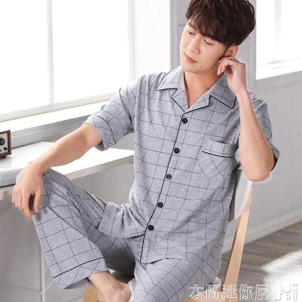 睡衣男夏季純棉短袖長褲薄款中年男士睡衣夏季全棉青年家居服套裝 衣間迷你屋