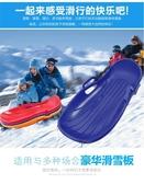 滑太樂新款超級滑雪板 滑草板 滑沙板安全帶剎車扶手雪爬犁