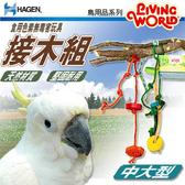 【 培菓平價寵物網 】HAGEN赫根》 LW鳥用品系列81786食用色素無毒害玩具接木組(中大型)