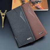 皮夾 長款錢包男士薄款時尚簡約軟皮夾 3折多卡位大容量青年學生錢夾潮 交換禮物