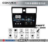 ||MyRack|| CONVOX SWIFT MK2 安卓機 汽車多媒體影音 SUZUKI 2009年10吋 導航