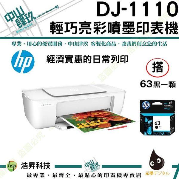 HP DeskJet 1110+NO.63 黑原廠盒裝 1顆 輕巧亮彩噴墨印表機