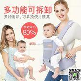 寶寶背帶 嬰兒腰凳背帶四季通用多功能前抱式寶寶抱娃抱帶新生小孩輕便單凳 城市玩家