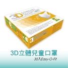 ◤最優惠◢台灣製 美國機構認證口罩 超服貼3D立體 兒童口罩(30片/盒)