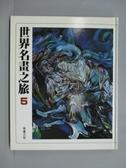 【書寶二手書T4/藝術_ZCJ】世界名畫之旅(5)_2000年