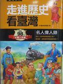 【書寶二手書T1/少年童書_XHB】走進歷史看台灣-名人偉人錄_林美琪/發言平台