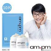 ampm牛爾 超濃縮三重玻尿酸保濕面膜10片+保濕舒芙蕾x2