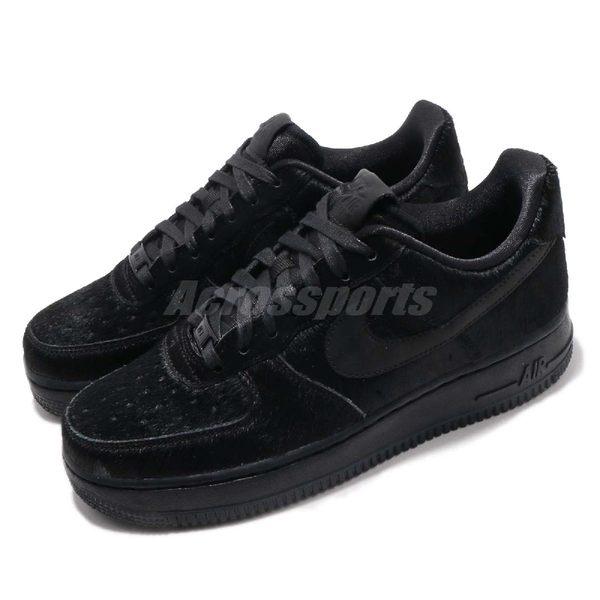 Nike Wmns Air Force 1 07 PRM 黑 全黑 毛料鞋面 女鞋 運動鞋【PUMP306】 616725-006