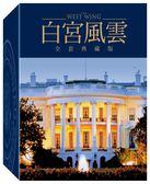 白宮風雲 全套典藏版 DVD 免運 (購潮8)