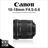 Canon EF 10-18mm f/4.5-5.6 IS STM 彩虹公司貨 超廣角變焦鏡 防手震 需預購★24期0利率+免運★薪創數位