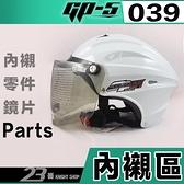 GP-5 雪帽 專用配件 GP5 037 039 頭襯 頭頂內襯 加大 透氣 內襯 半罩 安全帽