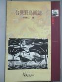 【書寶二手書T1/動植物_WFT】台灣野鳥圖誌_何華仁